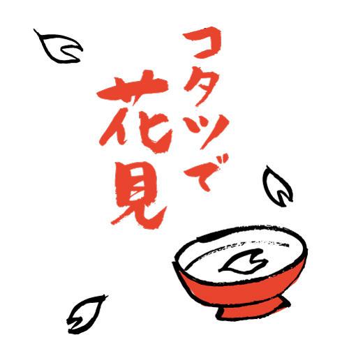 [本家 かのや]桜で花見酒