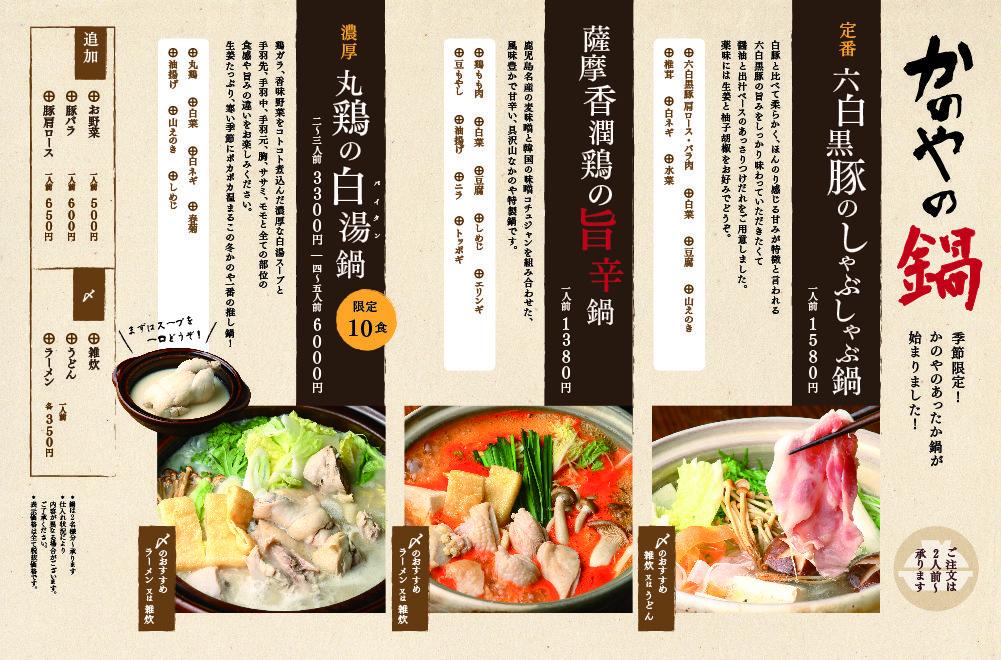 kanoya_1810_nabe_menu.jpg