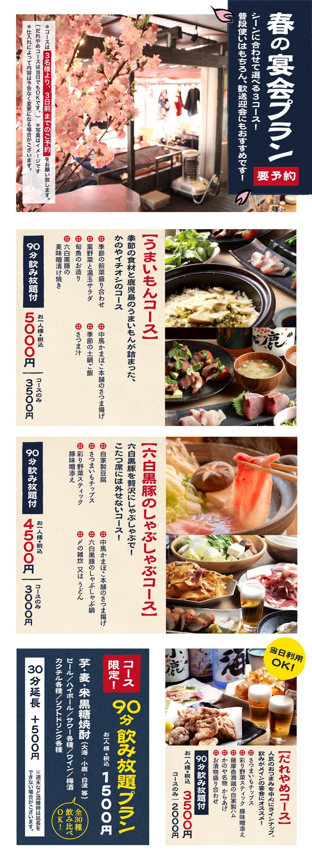 kanoya_1903_enkai.jpg