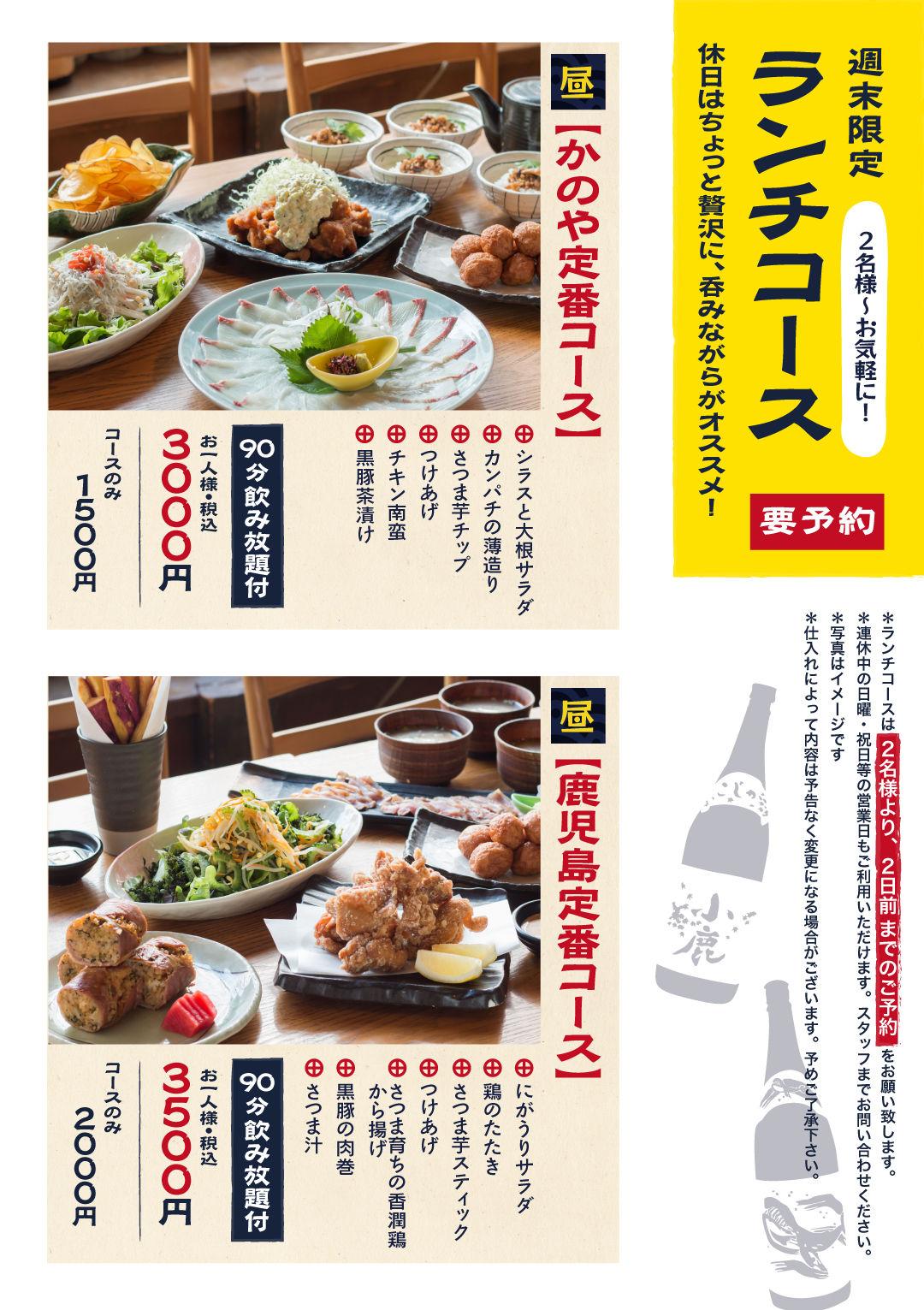 kanoya_1903_lunchcourse.jpg