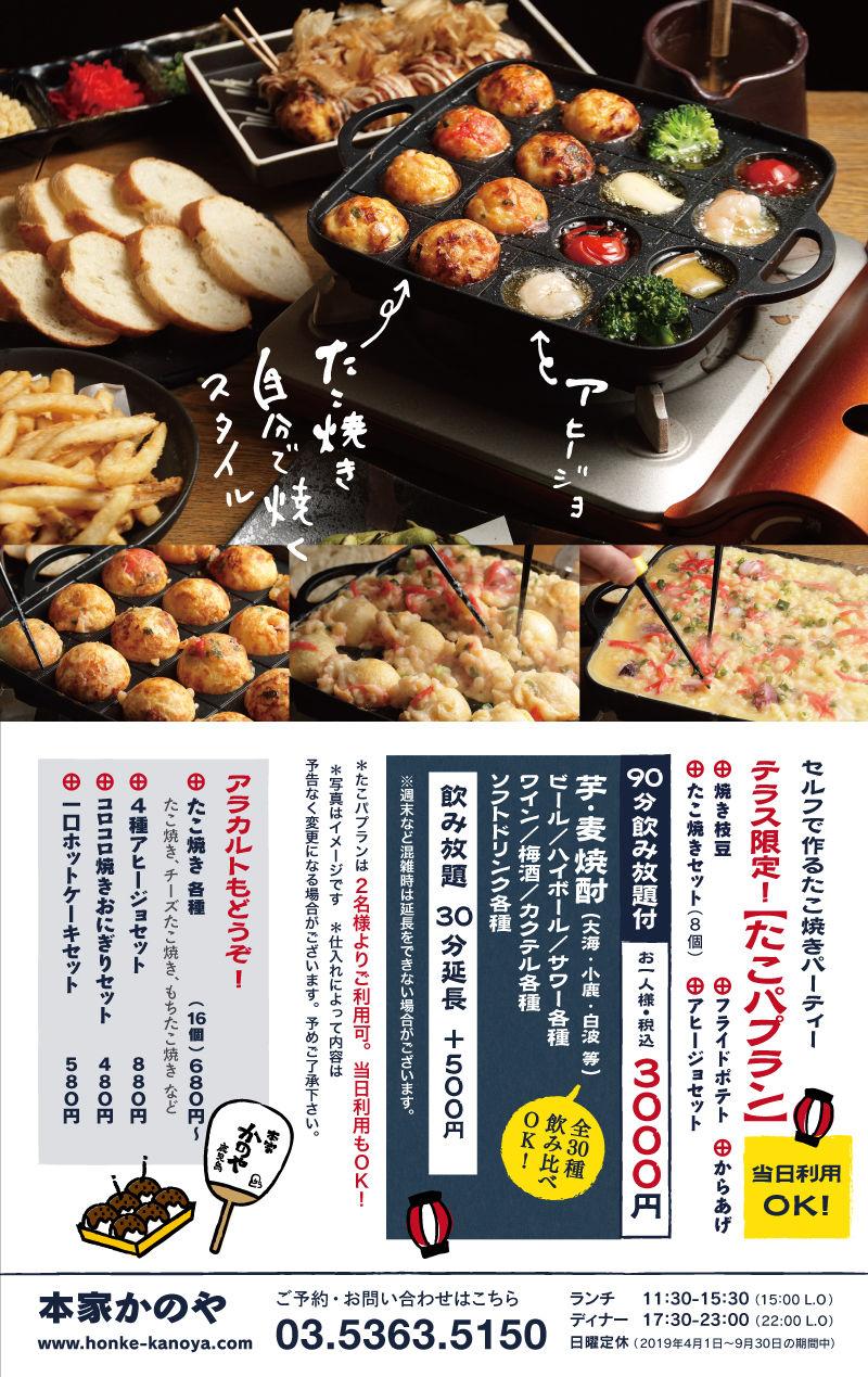 kanoya_190529_takoppa2.jpg