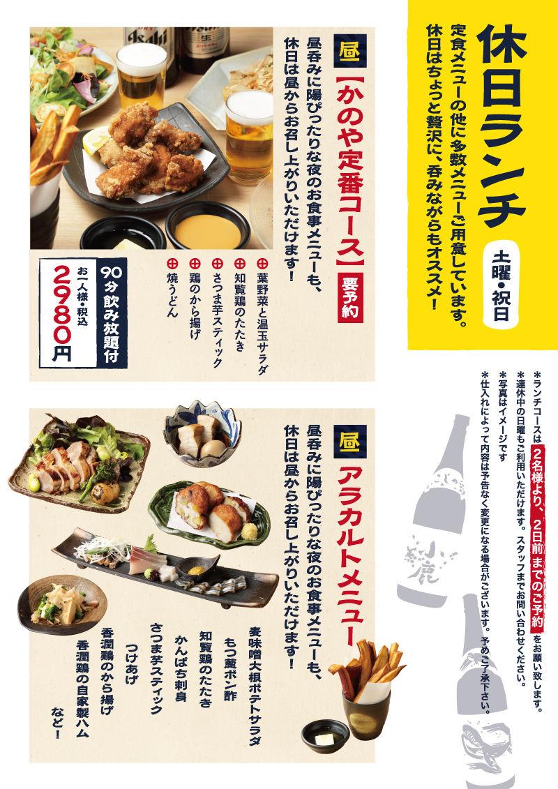 kanoya_1905_lunchcourse.jpg