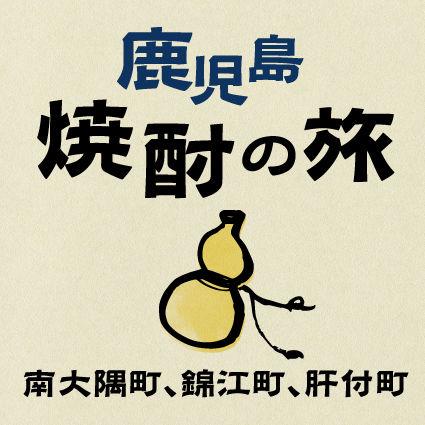 [本家かのや 鹿児島焼の旅]6月は南大隅町・錦江町・肝付町