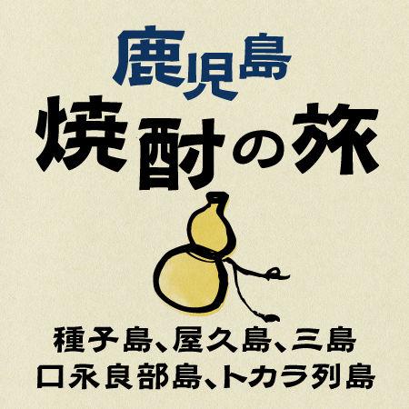 [本家かのや 鹿児島焼の旅]7月は種子島・屋久島・口永良部島・トカラ列島・三島