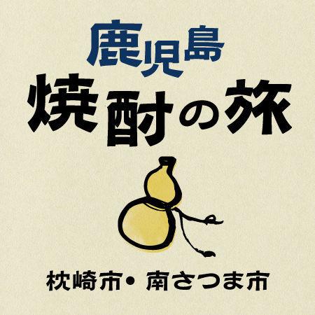 [本家かのや 鹿児島焼の旅]10月は枕崎市・南さつま市