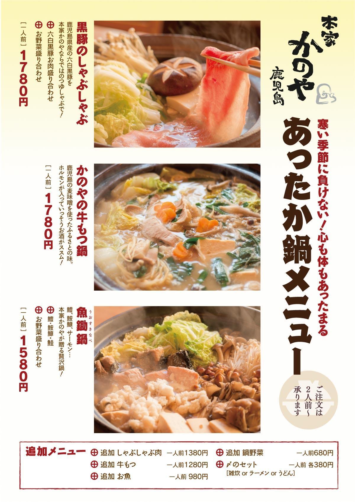 kanoya_nabe_MENU_1711.jpg