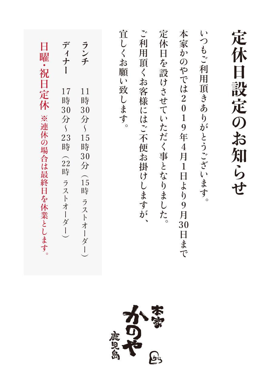 kanoya_teikyubi.jpg