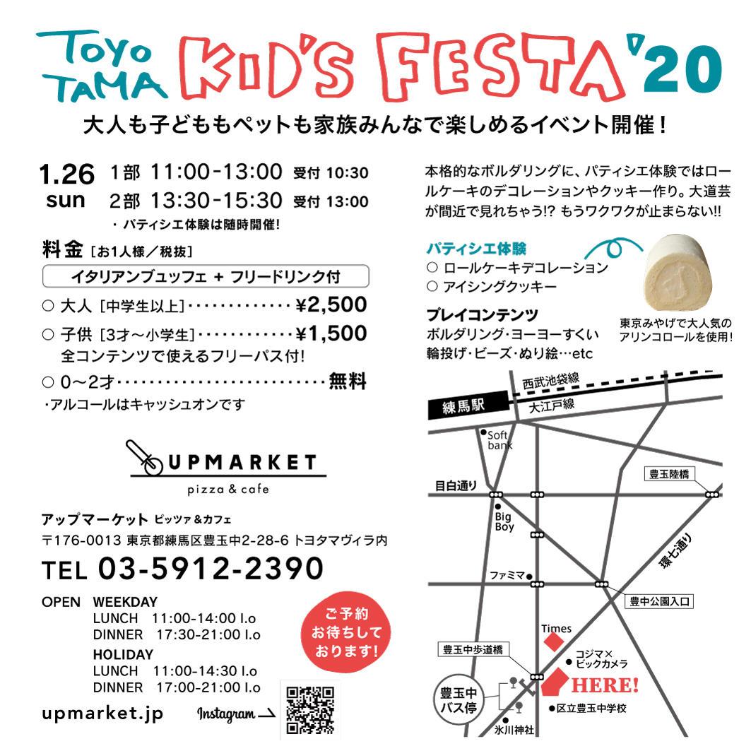 kidsFES_flyer_02.jpg