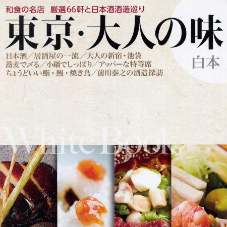 5/25「東京・大人の味 白本」にて掲載されました!
