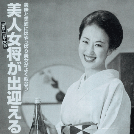 5/7 週刊ポスト「美人女将特集」に掲載されました。