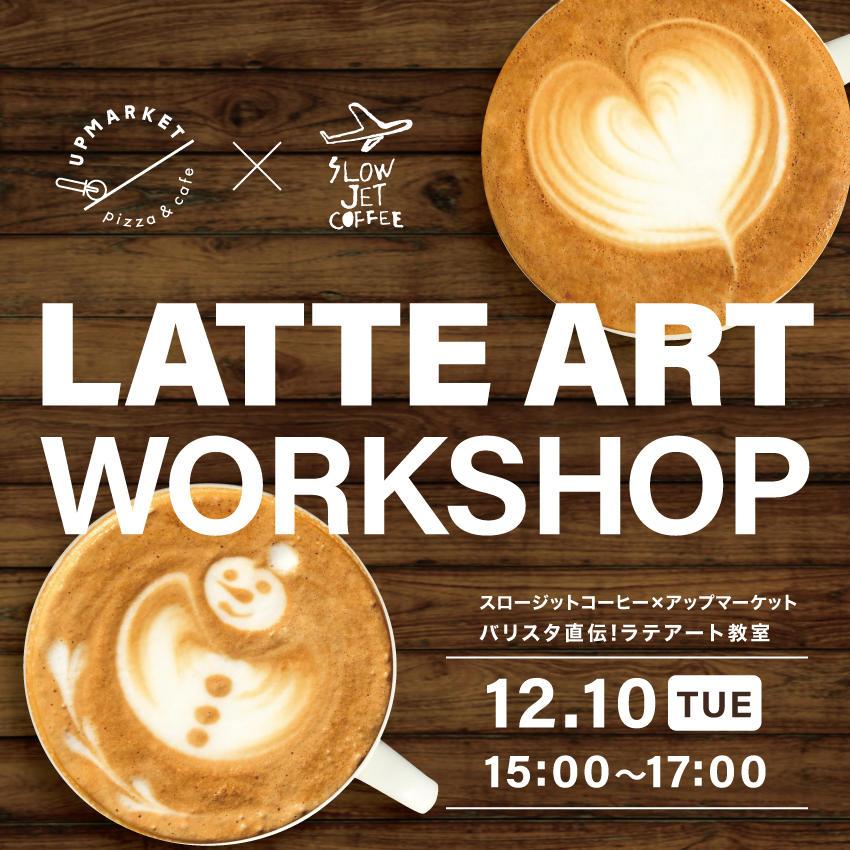 latteart_flyer_01.jpg