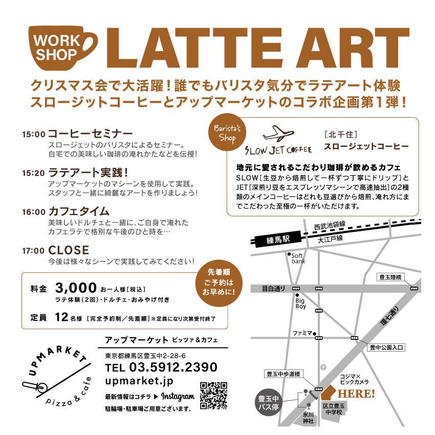latteart_flyer_02.jpg