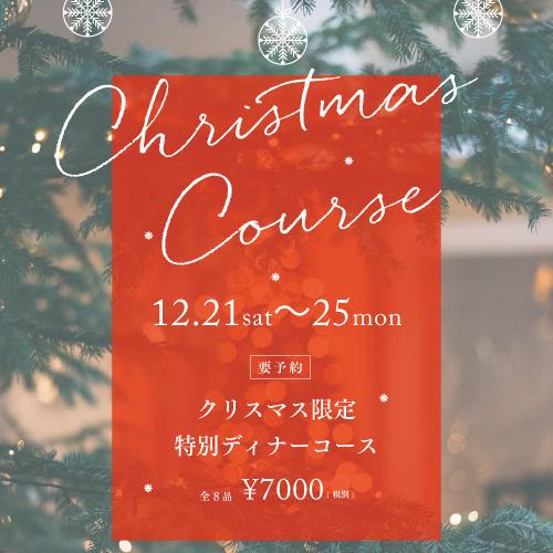 【12/21〜25】クリスマス限定 特別ディナーコース