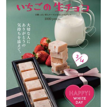 「いちごの生チョコ」でHAPPY WHITE DAY !