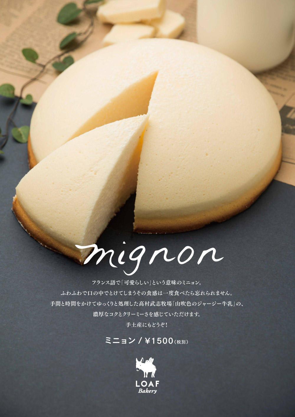 loaf-b_1709_mignon.jpg