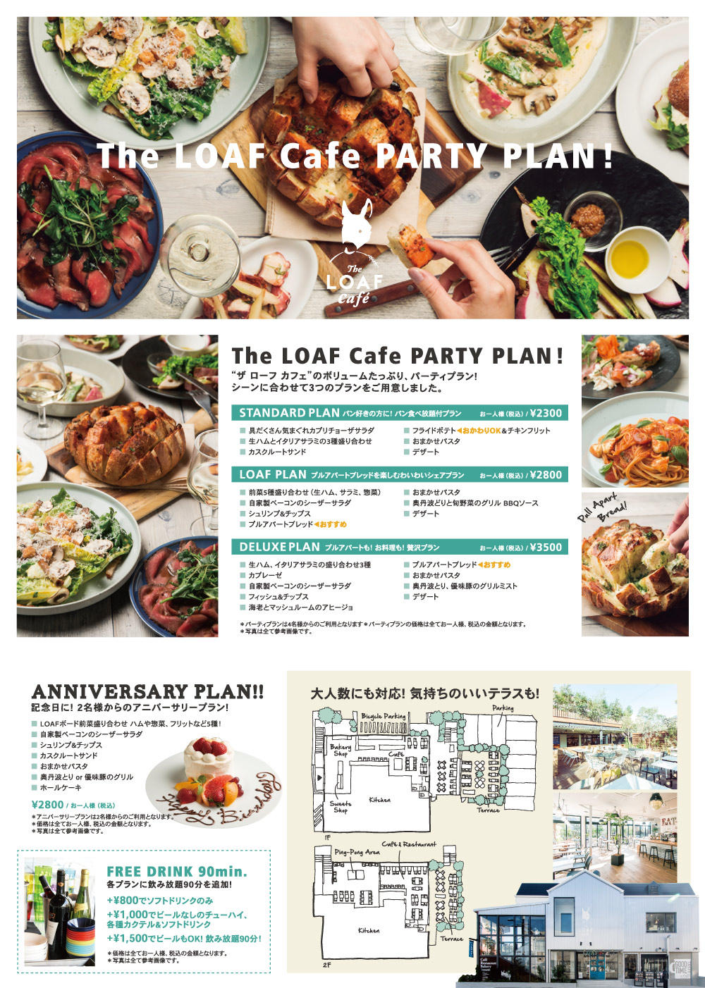 loaf-c_1709_party.jpg