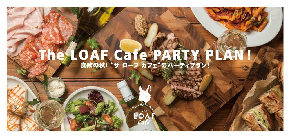 loaf-c_1809_party_1.jpg