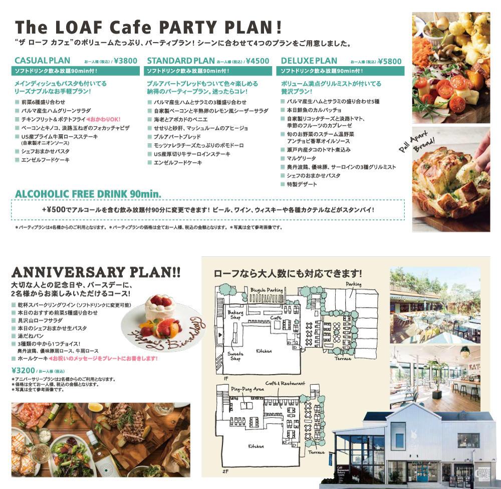 loaf-c_2002_party_2.jpg