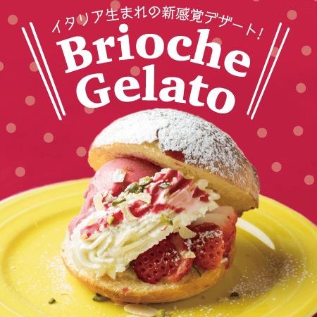 イタリア生まれの新感覚デザート!「ブリオッシュ ジェラート」
