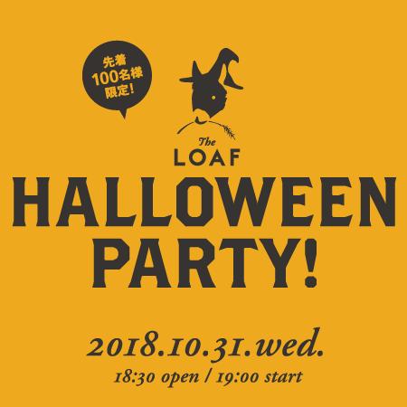 【10.31.wed. 19:00 start】ローフでハロウィンパーティ!