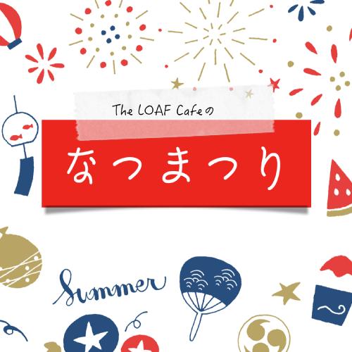 The LOAF Café の夏祭り!  この夏【8/17】【8/24】【9/7】に開催!! <br><small>※当初開催を予定しておりました7/27は 誠に勝手ながら、当店の都合をもって日にちを変更させて頂きます。ご了承くださいませ。</small>
