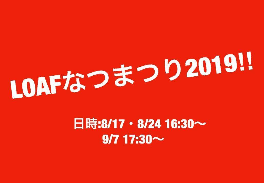 loaf_1907_natsumatsuri_1.jpg