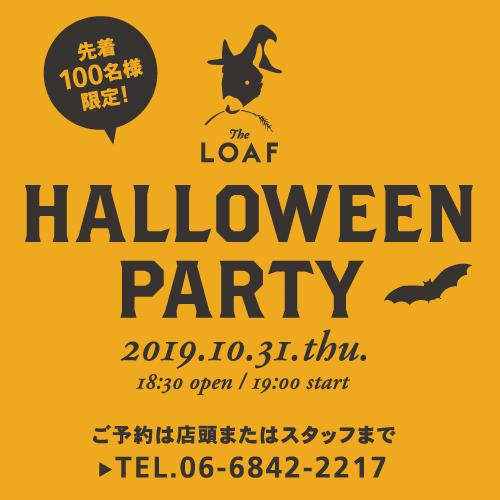 【10.31.thu. 19:00 start】ローフで食べ放題!ハロウィンパーティ!
