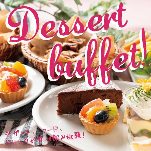 【11/16・11/27】お食事も付いた、デザートビュッフェ♪ ご予約お待ちしております!