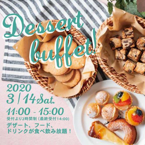 【3/14.sat】お食事も付いた、デザートビュッフェ♪ ご予約お待ちしております!