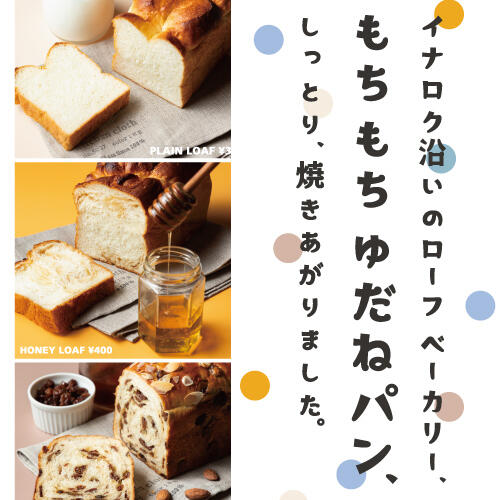 【LOAF Bakery】もちもちしっとり「ゆだねパン」シリーズ新発売!