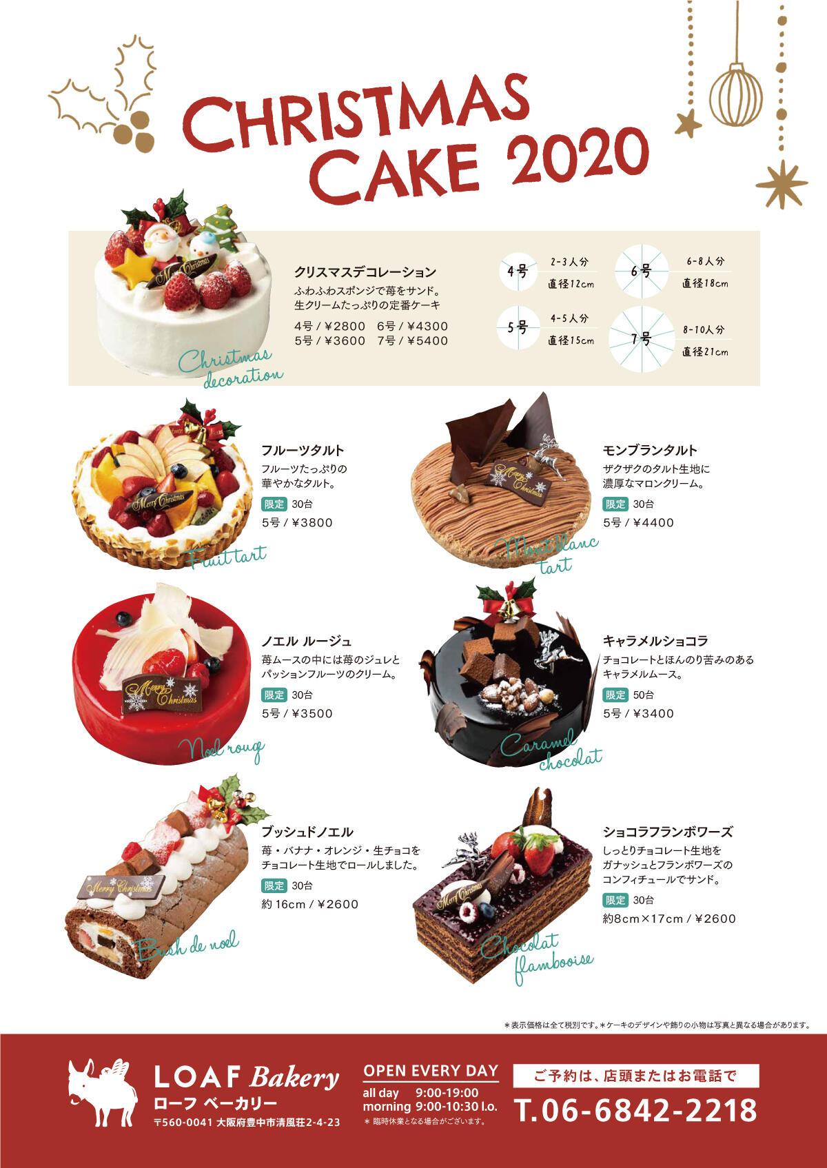 loaf_2011_xmas-cake_2.jpg