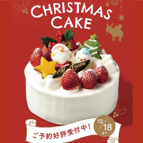 ローフベーカリーのクリスマスケーキ♪
