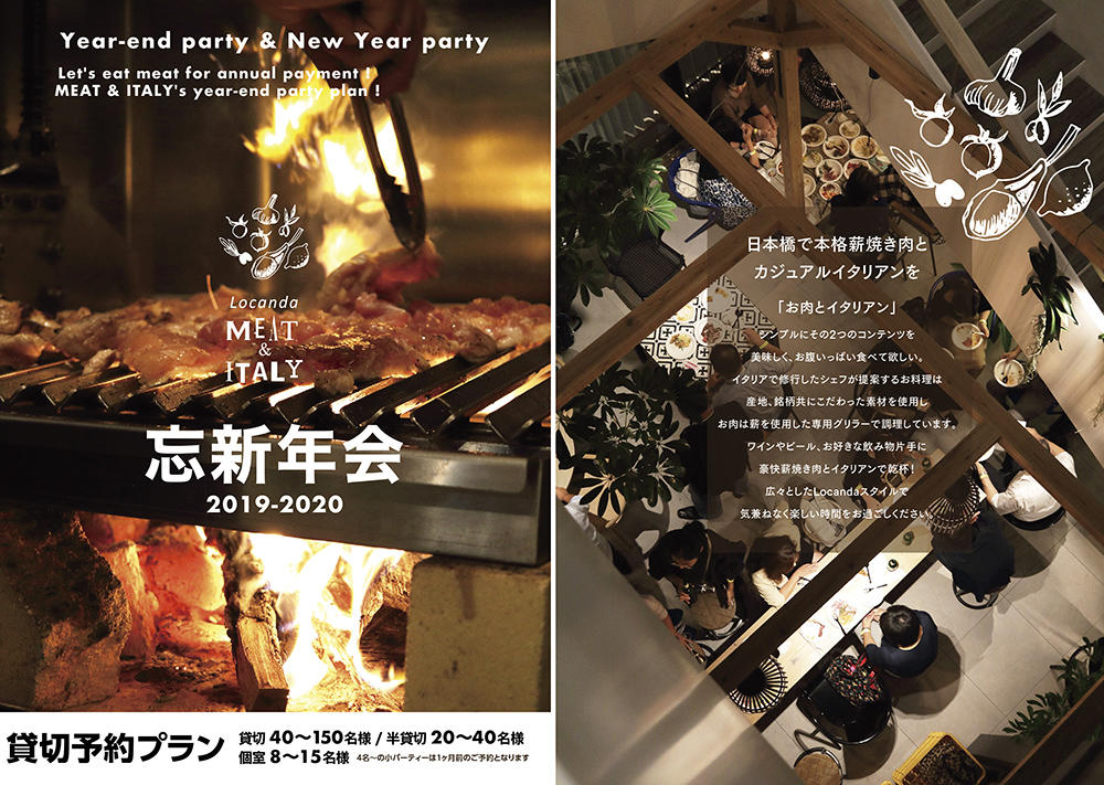 m&i_191127_party_1.jpg