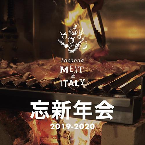 お肉!お肉!MEAT!