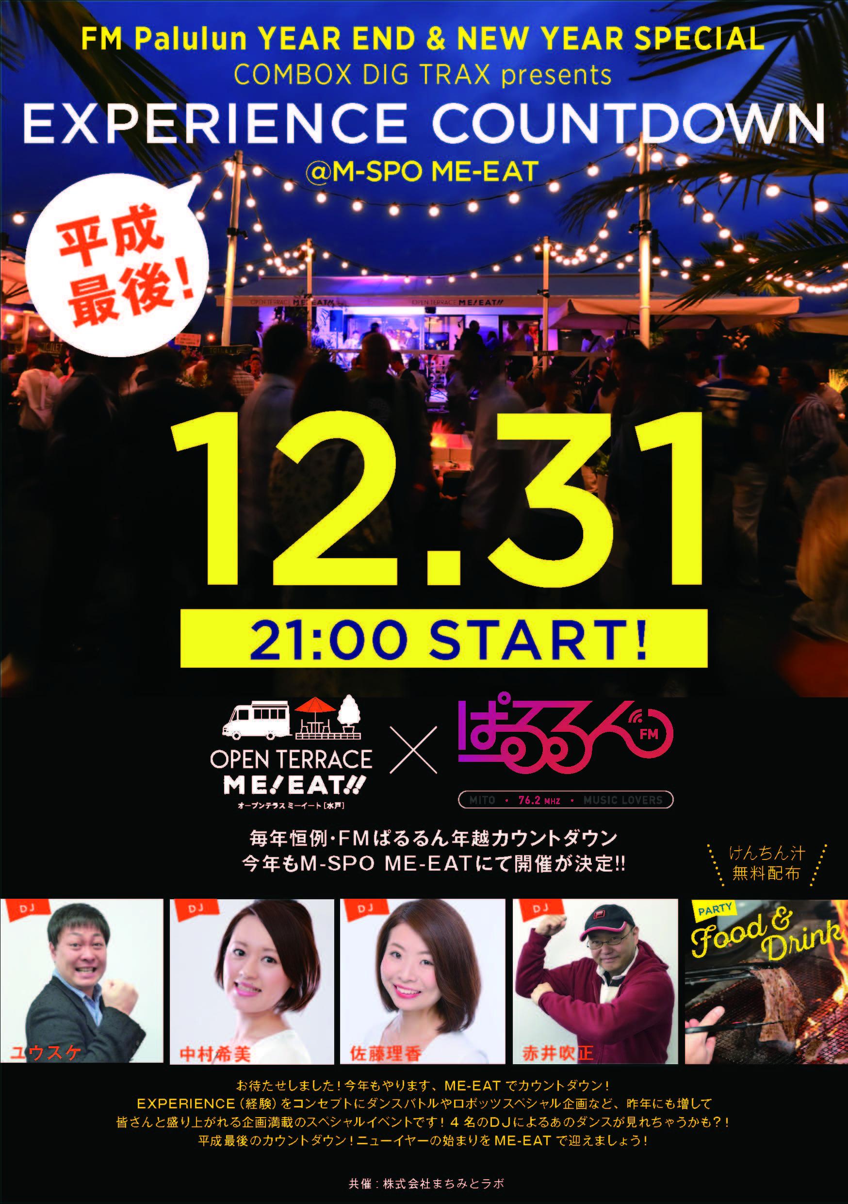 me_countdown_1812_poster_1214.jpg