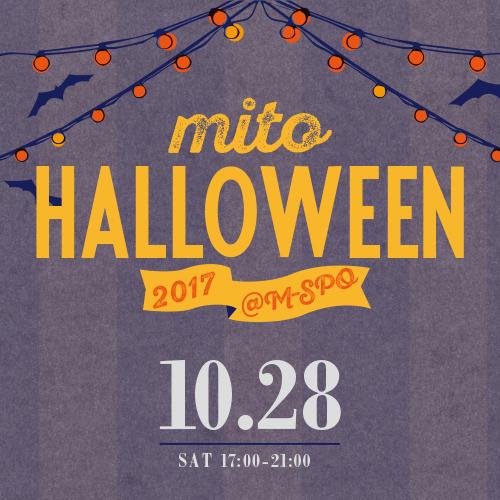 水戸市最大のハロウィンイベント MITO HALLOWEEN 2017 @M-SPO