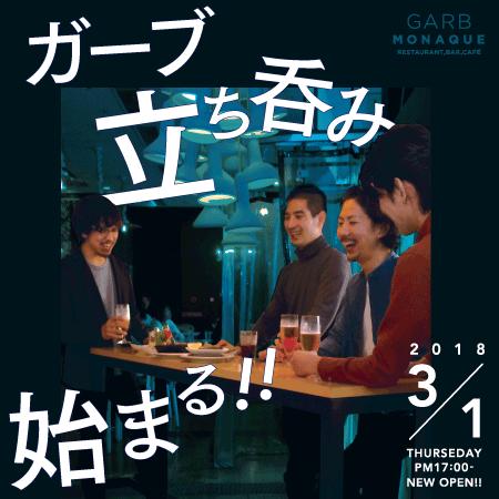 立ち呑み GARB 始まる!!【オープン記念! ローストビーフ半額!】
