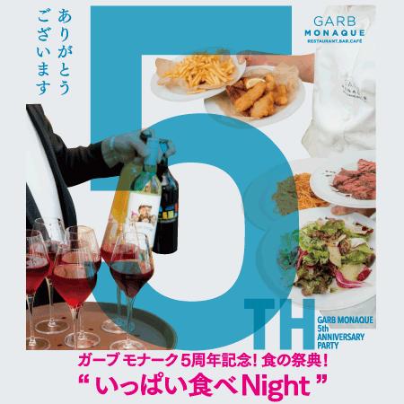 4/27 19時開催! ガーブモナーク 5周年記念! いっぱい食べNight!