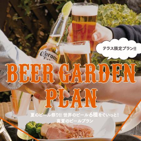 テラス限定!世界のビール6種をグイッと!真夏のビールプラン