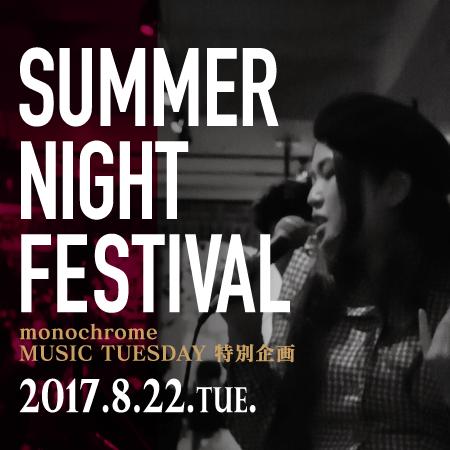 夏の特別企画!SUMMER NIGHT FESTIVAL 開催!
