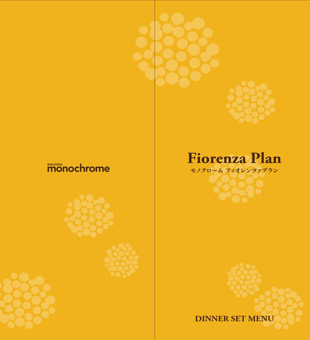 mono_fiorenza_201808_1.png