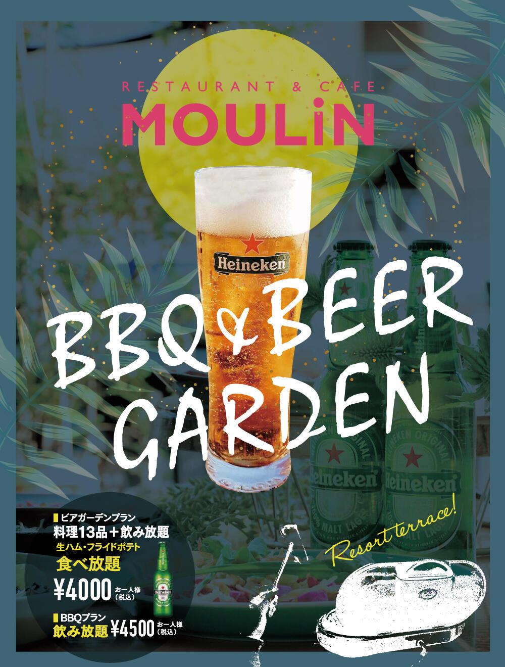 moulin_2006_beergarden_1.jpg
