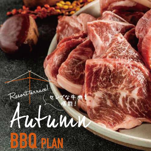 安心・安全のソーシャルディスタンスでセレブな牛肉を堪能!秋のバーベキュー