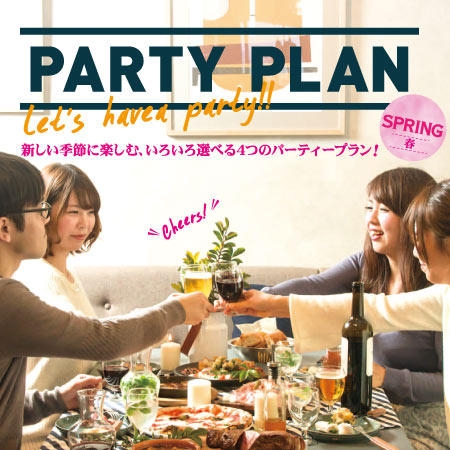MEAL TOGETHER 春のPARTY PLAN!
