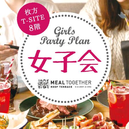 ミールで楽しむ女子会♪料理も、おしゃべりも、いっぱい楽しもう!