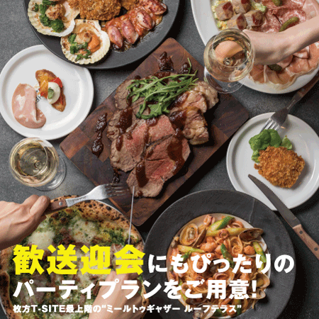 歓送迎会にもぴったりのパーティープラン!