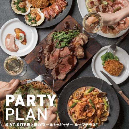 季節のお料理を楽しめる!選べるパーティープラン
