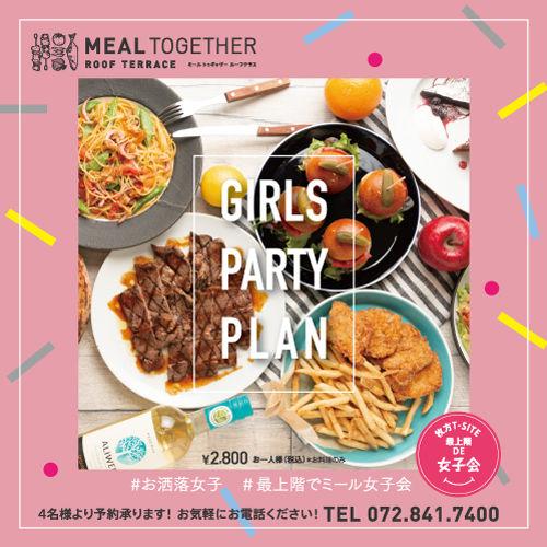 女子だけのお得なプラン♪料理も、おしゃべりも、いっぱい楽しもう!