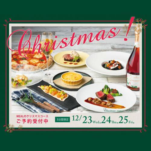 【12/23〜12/25限定!】MEALのクリスマスコース