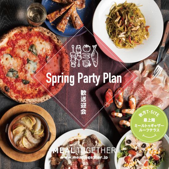 Spring Party Plan!!